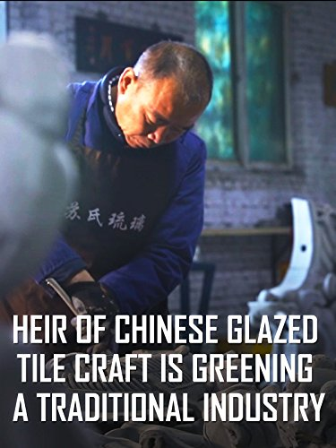 Heir of Chinese glazed tile craft is greening a traditional industry