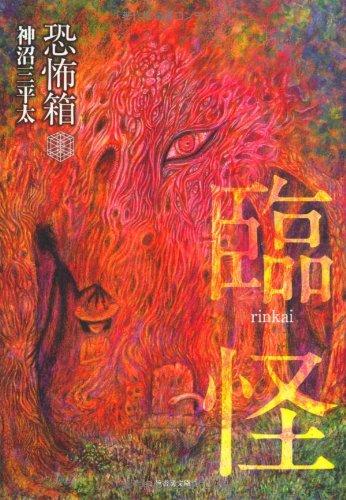 恐怖箱 臨怪 (恐怖文庫)