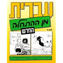 By Shlomit Chayat Hebrew from Scratch, Part 1 (Hebrew Edition)