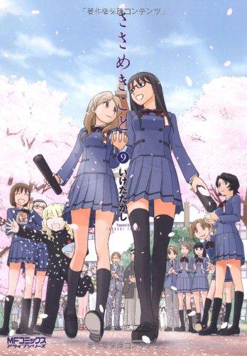 Sasameki Koto, Vol. 9