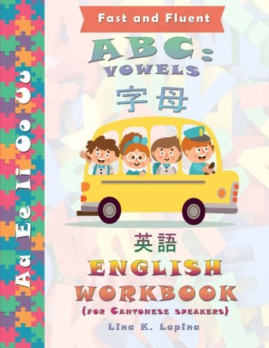 ABC: Vowels (Cantonese Chinese Version): Bilingual Picture Dictionary + Workbook (Fast and Fluent) (Volume 1)