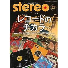 Stereo 表紙画像