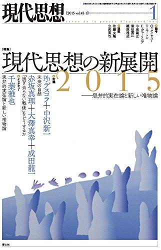 現代思想 2015年1月号 特集=現代思想の新展開2015 -思弁的実在論と新しい唯物論-