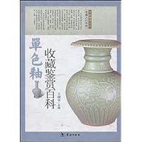 單色釉收藏鑒賞百科