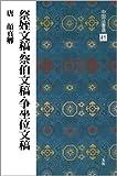 祭姪文稿・祭伯文稿・争坐位文稿[唐・顔真卿/行草] (中国法書選 41)