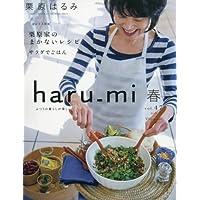 harumi 表紙画像