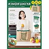 KINOKUNIYA 保冷ができるレジかごバッグ BOOK