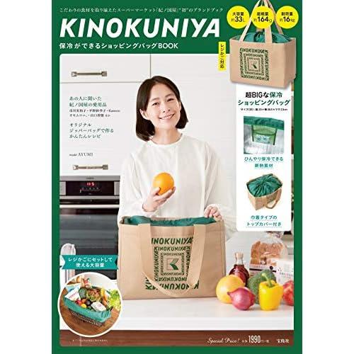 KINOKUNIYA 保冷ができるレジかごバッグ BOOK 画像