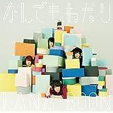 なんでもねだり(初回生産限定盤)(DVD付)