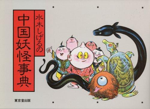 水木しげるの中国妖怪事典