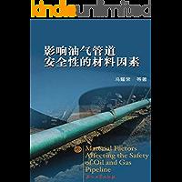 影响油气管道安全性的材料因素