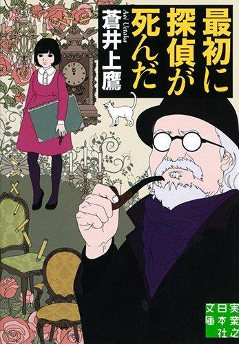 最初に探偵が死んだ (実業之日本社文庫)