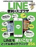 知識ゼロでもOK! LINE 便利&スゴワザ (便利&スゴワザシリーズ)