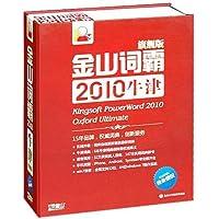 金山词霸2010牛津旗舰版(DVD)