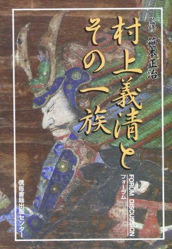 Murakami and his family Yoshikiyo (Sakaki Shinano Murakami Memorial Forum magazine) (2007) ISBN: 488411065X [Japanese Import]