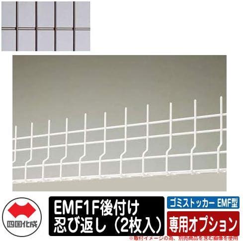 ゴミストッカー EMF型 専用オプション EMF1F後付け忍び返し(2枚入) 色:BRブラウン