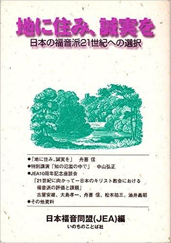 地に住み、誠実を-日本の福音派2...