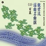 V.A. - Kanze Ryuu Youkyoku Meikyoku Sen(20)Hyakuman(Jou) / Hyakuman(Ge) [Japan CD] COCJ-37080
