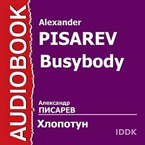Busybody [Russian Edition] Radio/TV Program