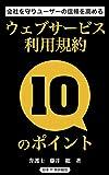 WebService Riyoukiyaku10noPoint: Kaishawomamori