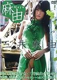 三井麻由 『麻由』 [DVD]