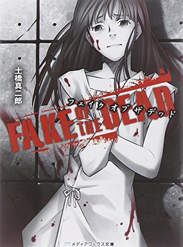 FAKE OF THE DEAD (メディアワークス文庫)