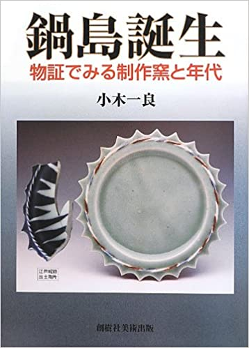 鍋島誕生―物証でみる制作窯と年...