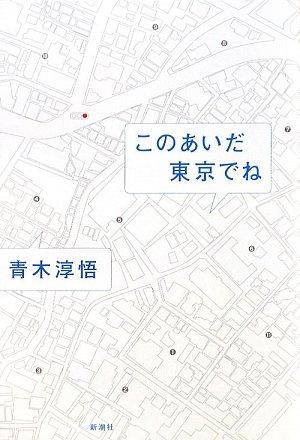 このあいだ東京でね