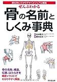 ぜんぶわかる骨の名前としくみ事典―部位別にわかりやすくビジュアル解説