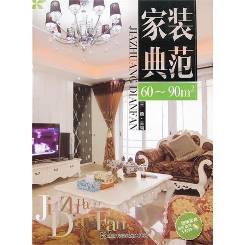 The house packs model 60~90 ©Os (Chinese edidion) Pinyin: jia zhuang dian fan 60~90 ©O pdf epub