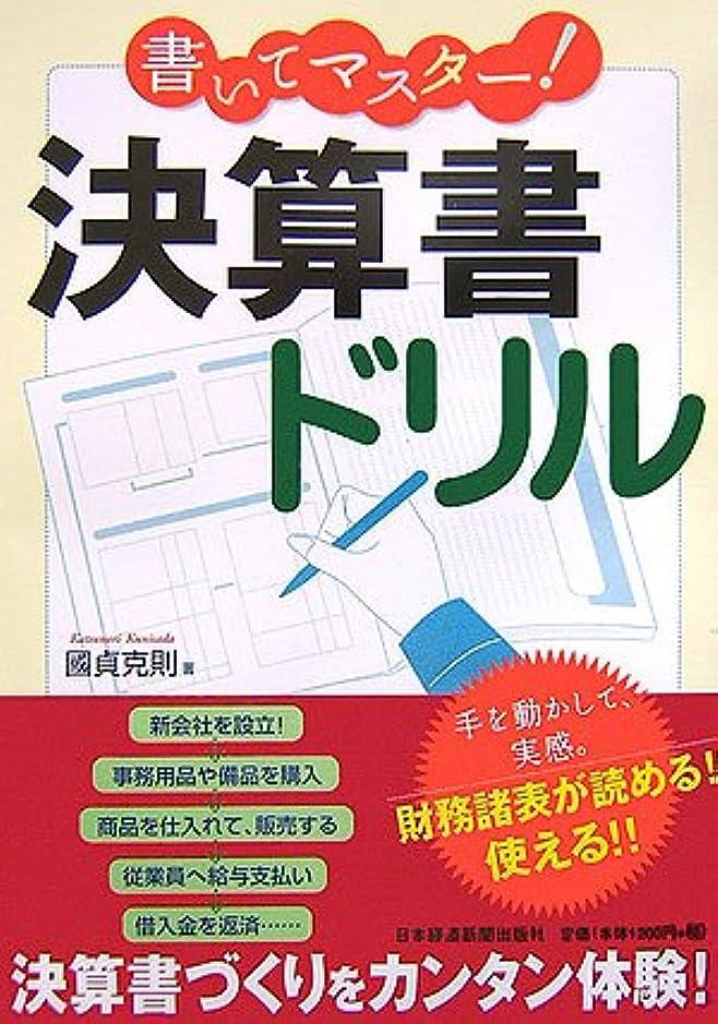 オプション計算可能よろしく松原流戦略マップ/BSC(バランス?スコアカード)実践教本