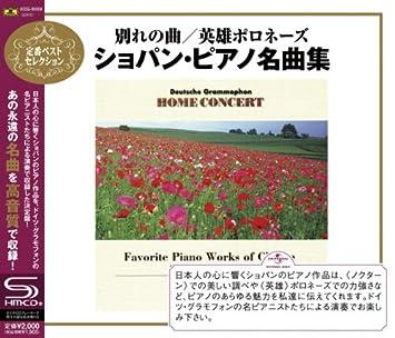 b4f417b011213 別れの曲 英雄ポロネーズ~ショパン・ピアノ名曲集