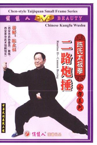 Chen-style Taiji Routine II-Cannon Hammer