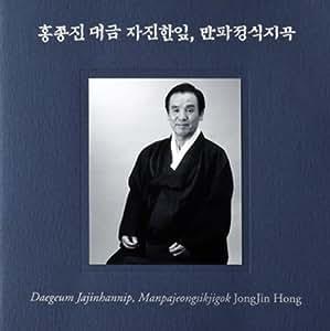 Daegeum Jajinhannip, Manpajeongsikjigok