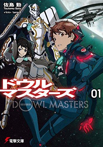ドウルマスターズ1<ドウルマスターズ> (電撃文庫)