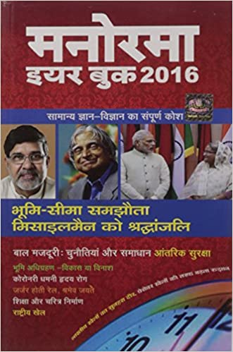 Buy manorama yearbook 2016 hindi book online at low prices in buy manorama yearbook 2016 hindi book online at low prices in india manorama yearbook 2016 hindi reviews ratings amazon fandeluxe Images