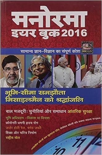 Manorama Year Book In Hindi Free Download