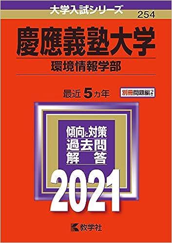 慶應義塾大学(環境情報学部) (2021年版大学入試シリーズ)   教学社編集部  本   通販   Amazon