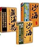 藏海花+沙海1(荒沙诡影)+沙海2(沙蟒蛇巢) 南派三叔 沙海全集藏海花  盗墓笔记后传