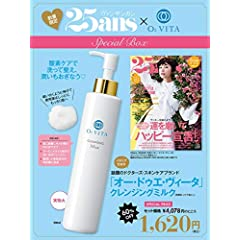 25ans 特別セット 最新号 サムネイル