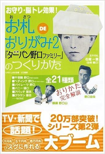 ハート 折り紙:お札 折り紙 諭吉-amazon.co.jp