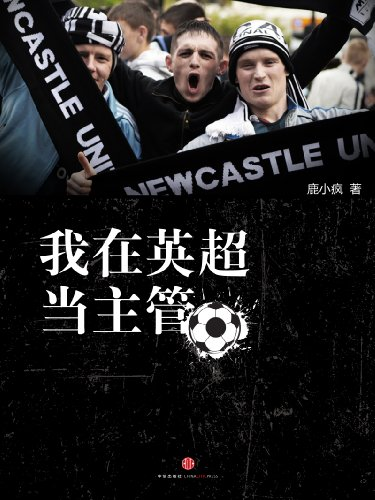 the-first-chinese-supervisor-in-premier-league-chinese-version-china-stories-chinese-edition