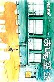 Ahiru no Sora Vol.28 ( Japanese Edition )