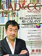 CAD & CG MAGAZINE (キャド アンド シージー マガジン) 2007年 12月号 [雑誌]