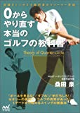 0からやり直す 本当のゴルフの教科書 ~常識をくつがえす 桑田 泉のクォーター理論~