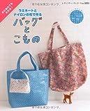 ラミネートとナイロンの布で作るバッグとこもの