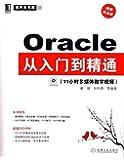 Oracle从入门到精通(视频实战版)