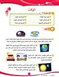 ICO Learn Arabic Textbook: Level 4, Part 2 (with CD)