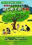 幼児の心とからだを育むはじめての木育―木にふれる・木でつくる・木で遊ぶ保育 (保育のプロはじめの一歩シリーズ)