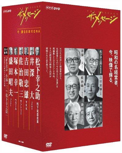 本物品質の ザメッセージ 今 今 DVD-BOX 蘇る日本のDNA B004HYFQ68 DVD-BOX B004HYFQ68, 医療食介護食の まごころ情報館:1c8d7d74 --- 4x4.lt
